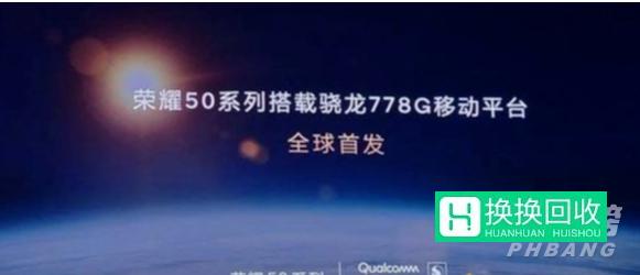 高通骁龙778g相当于麒麟什么处理器(手机处理器)