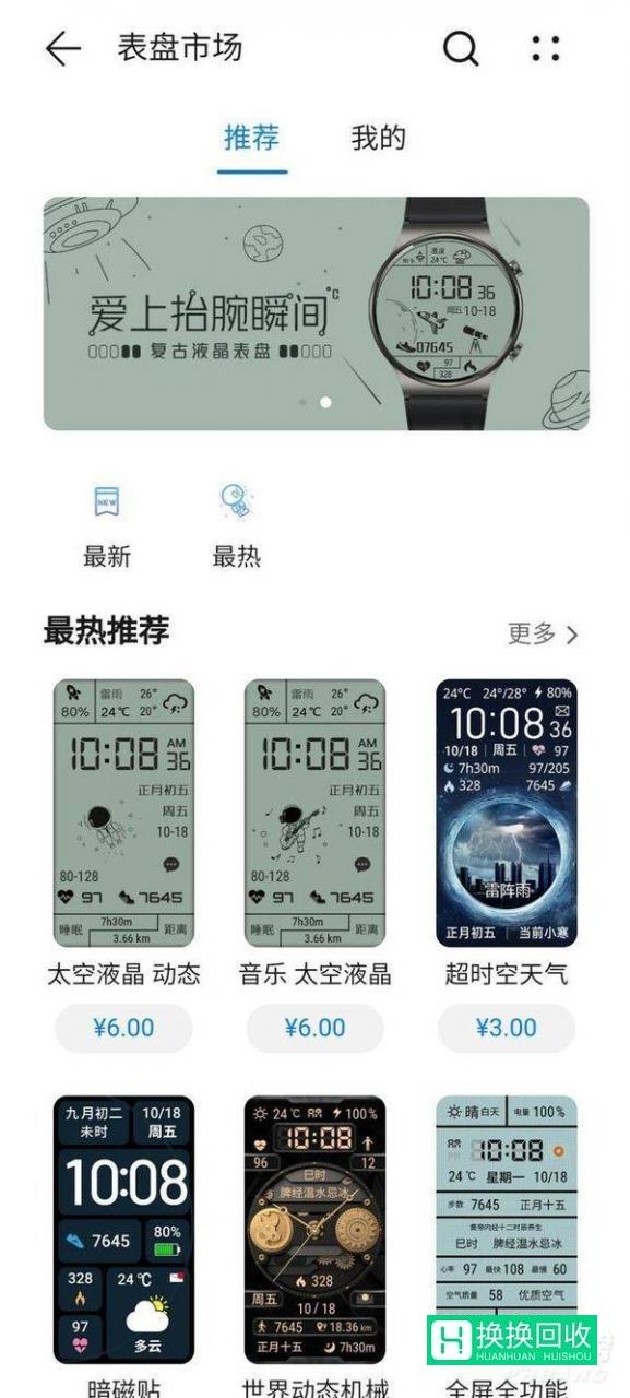 华为手环6能看微信吗(查看微信功能方法分享)