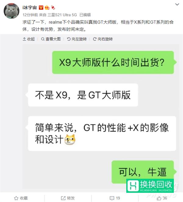 realme真我gt大师版最新消息(消息曝光)