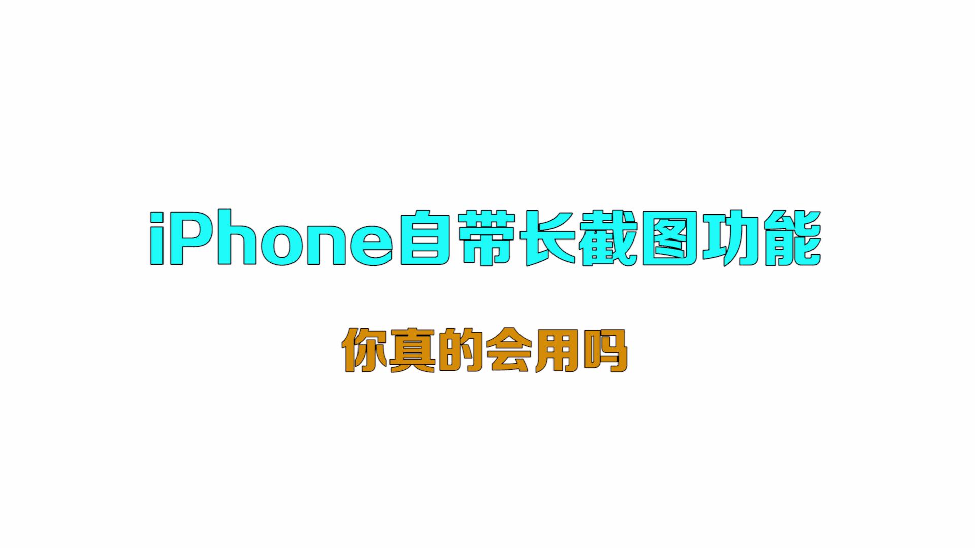 苹果怎么截图(iphone长截图功能视频教程)