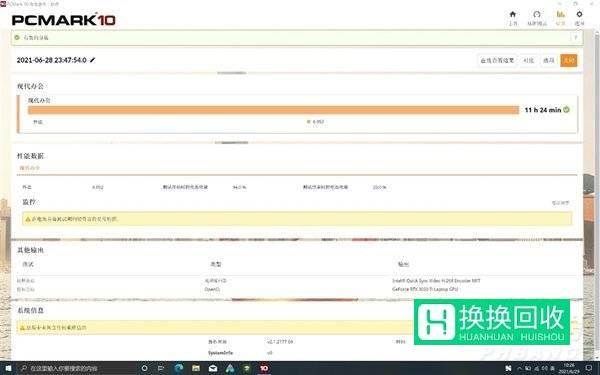 小米笔记本pro x评测(详细评测)