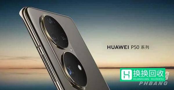 华为P50手机(消息曝光)