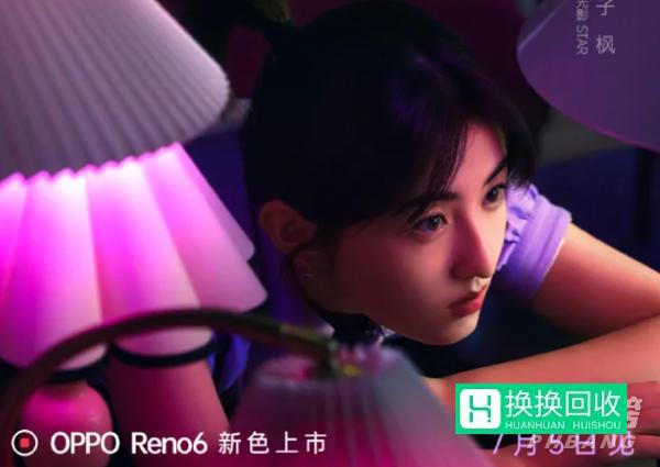 OPPO Reno6星黛紫价格(各版本价格介绍)