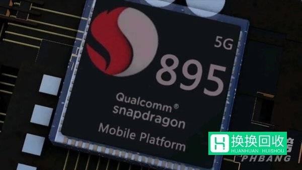 骁龙895处理器消息(骁龙895怎么样)