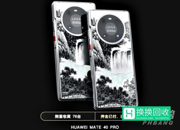 华为mate40pro山水国画价格是多少钱