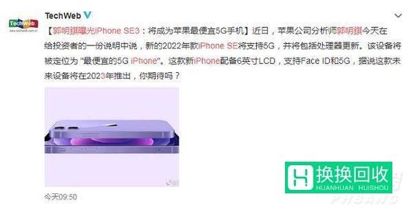 iphonese3怎么样(什么时候上市)
