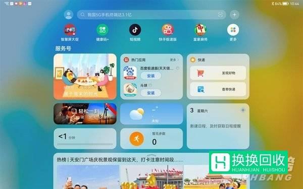 华为MatePad11怎么样(购买推荐)