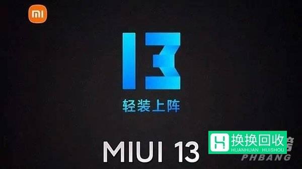 MIUI13什么时候出,miui13的发布日期