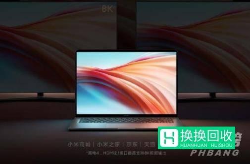 小米笔记本Pro X上市时间(什么时候开售)