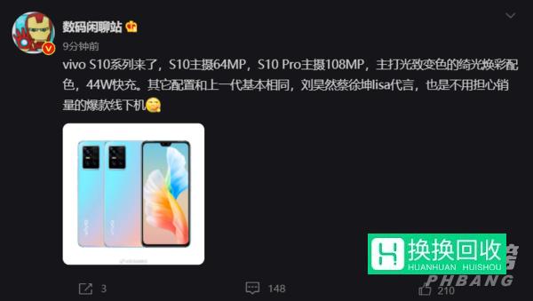 vivo s10配置参数详情(蔡徐坤代言)