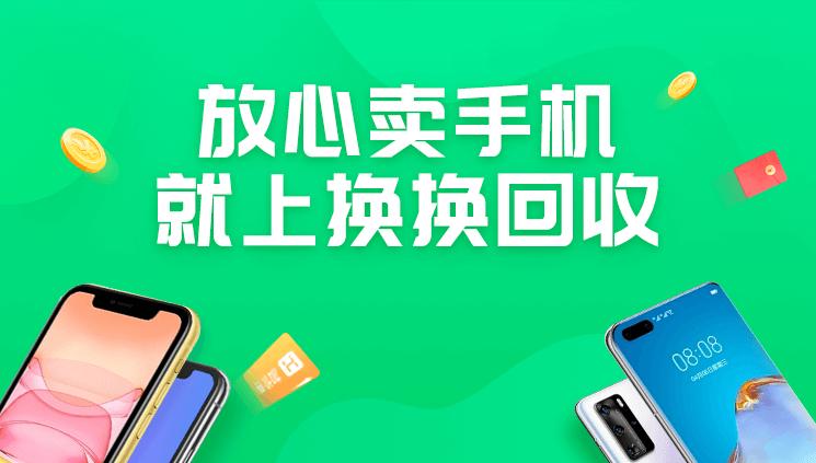 微信和支付宝里靠谱的手机回收平台:换换回收