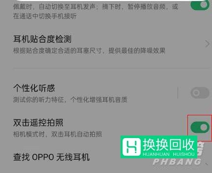 oppo enco free2有什么功能