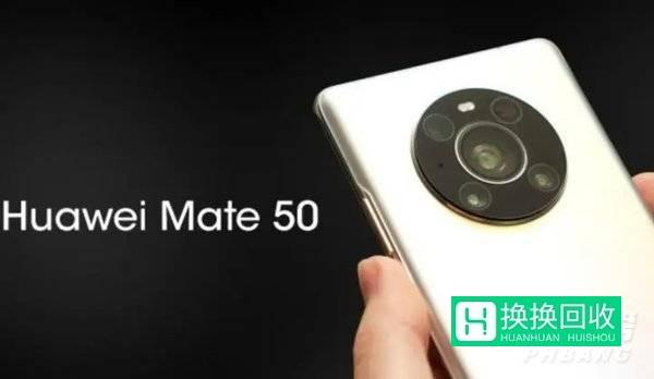 华为mate50什么时候上市(华为mate消息)