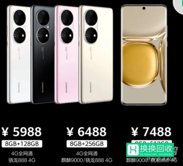 华为p50pro值得买吗(良心推荐)