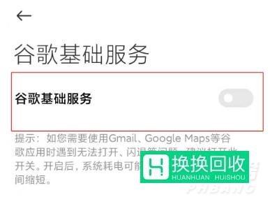小米11启用谷歌基础服务方法