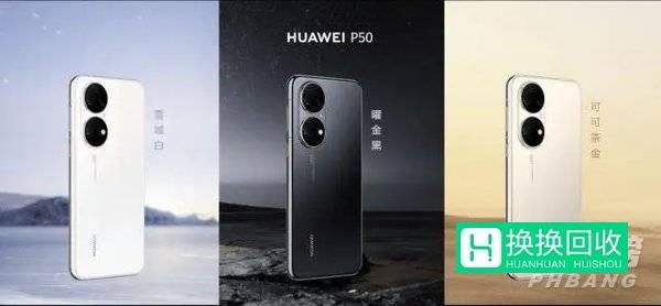 华为p50有5g版本吗(支持5g吗)