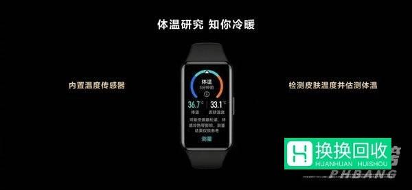 华为手环6Pro评测详情(参数配置介绍)