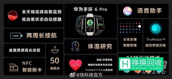 华为手环6pro怎么充电(充电说明)