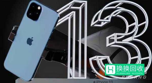 iPhone13充电多少w(苹果13充电功率)