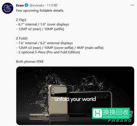 三星手机2021新款发布会时间(2021三星有什么新品)