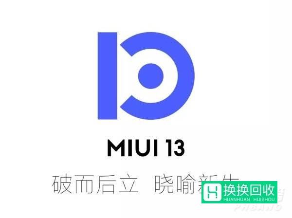 miui13的发布日期(什么时候上市)