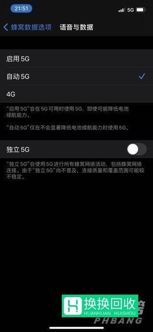 iphone12电池健康下降太快(附解决办法)