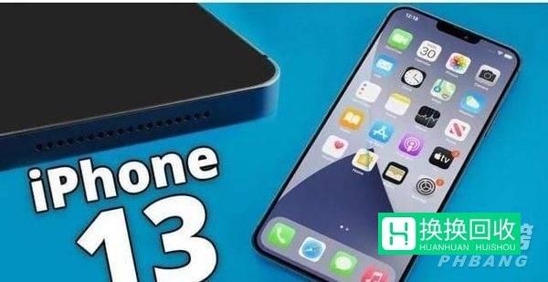 苹果13什么时候上市的(iphone13上市价格)
