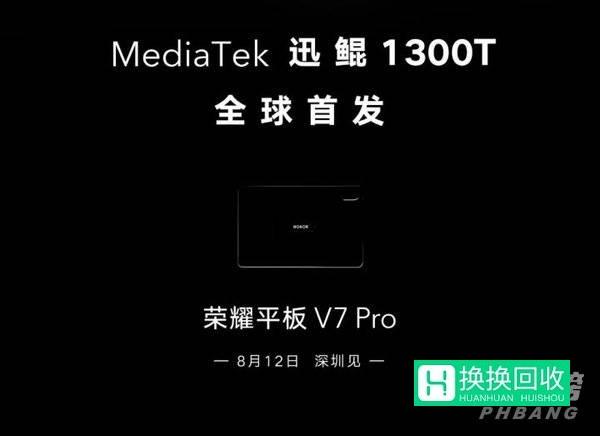 荣耀平板V7Pro多少钱(配置怎么样)