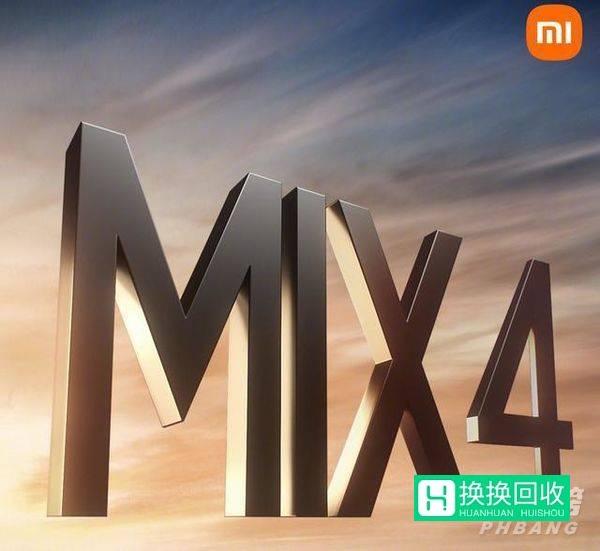 2021小米MIX4发布会什么时候开