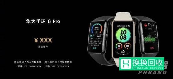 华为手环6Pro苹果手机可以用吗