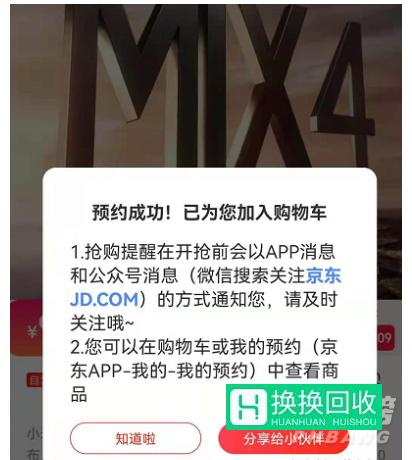 小米mix4预约流程(亲测)