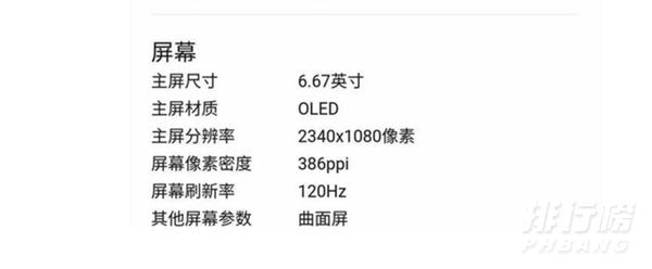 小米MIX4评测(详细评测)
