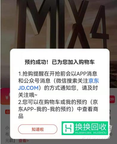 小米mix4在哪预约(预约流量)