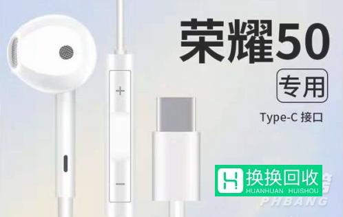 荣耀50pro耳机孔是什么接口(type c接口)