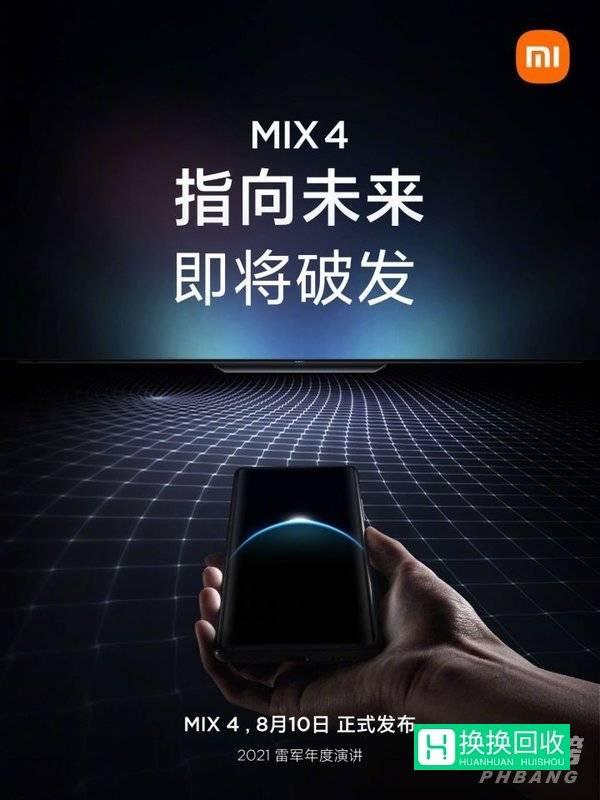 小米mix4价格多少(续航怎么样)