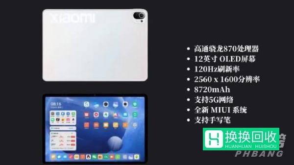 小米平板5多少钱(价格是多少)