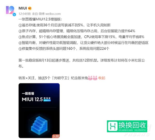 MIUI12.5增强版支持哪些手机