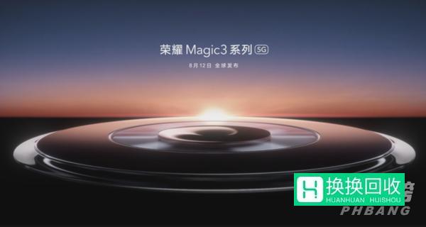 荣耀magic3发布会时间(手机发布会)