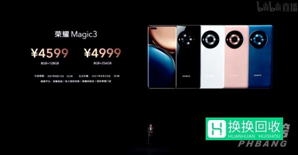 荣耀magic3评测(怎么样)
