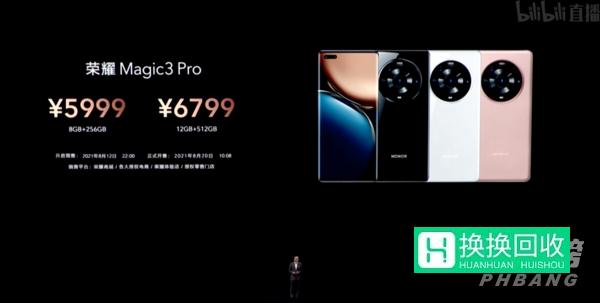 荣耀Magic3 Pro怎么样,magic3全面评测