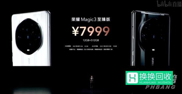 荣耀magic3Pro和荣耀Magic3至臻版有不同(参数介绍)