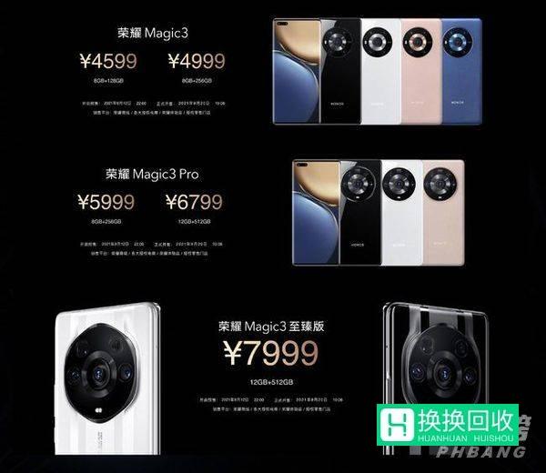 荣耀Magic3、Magic3Pro以及Magic3至臻版哪款更值得买(购机建议)