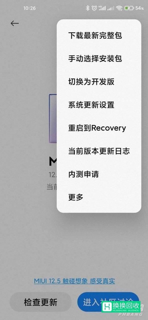 小米MIUI12.5增强版怎么更新(怎么下载)