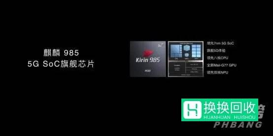 迅鲲1300t和麒麟985哪个好(介绍)